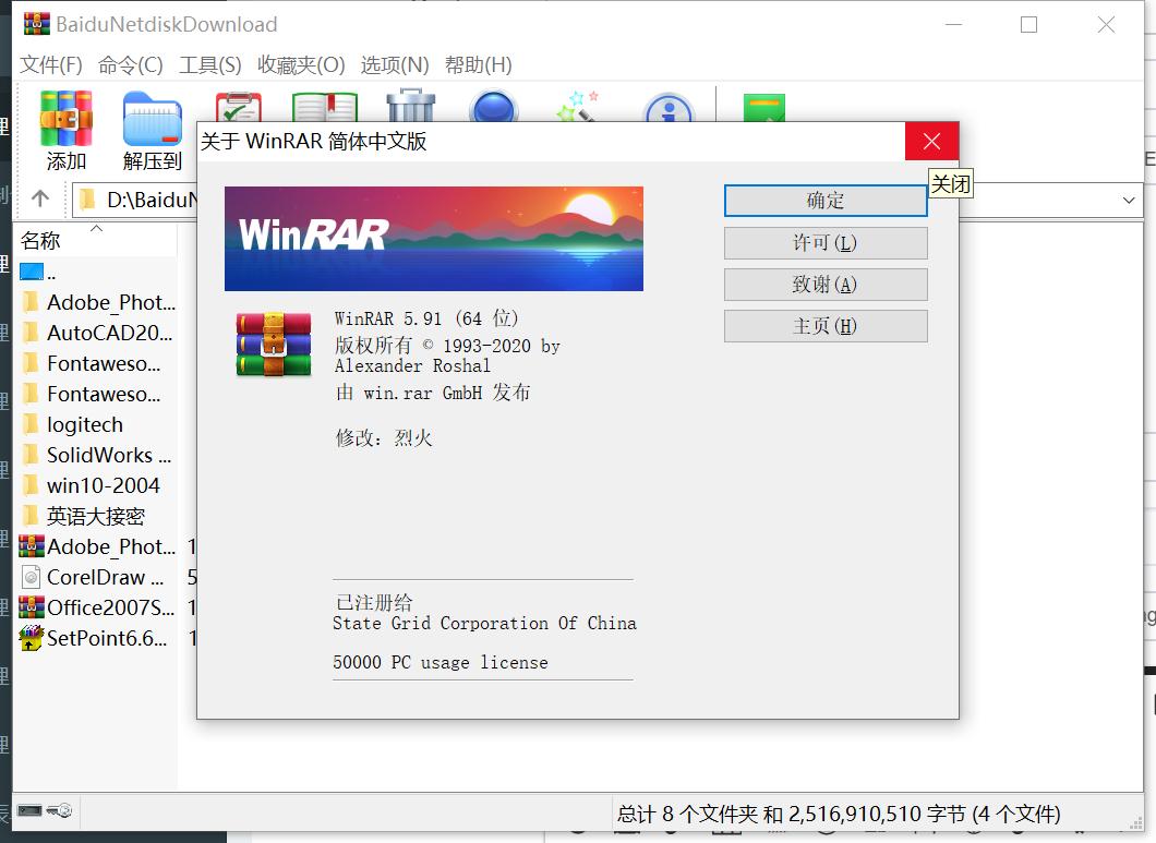 WinRAR 解压缩软件
