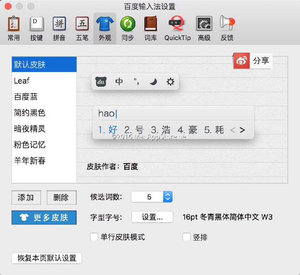 百度Mac输入法