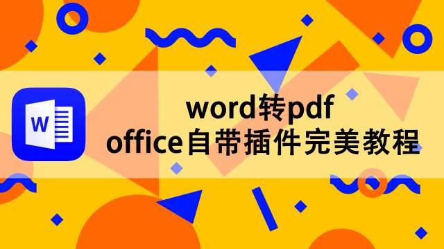 Office插件大全()