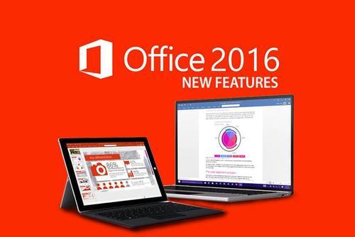 【Office 2016】微软office办公软件