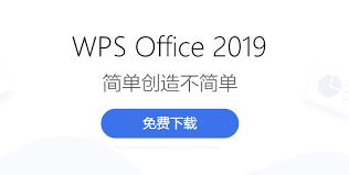 WPS Office 2019 专业增强版