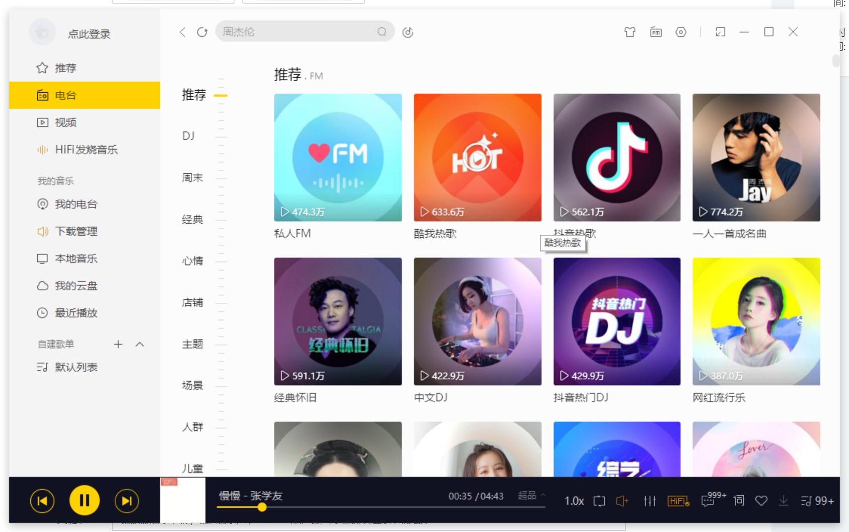 PC酷我音乐V9.1.1.0 W1 去广告 VIP绿色版 免登录下载无损