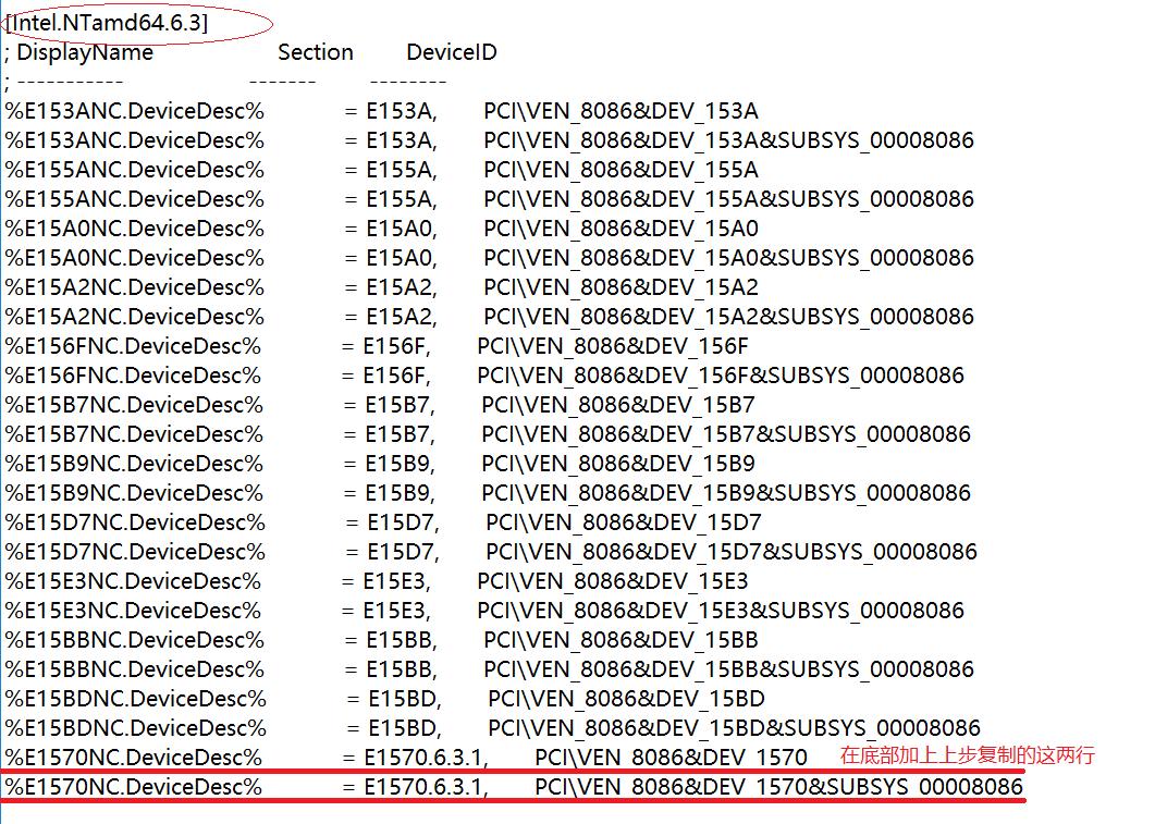 windows server2019安装inter-i217-v网卡驱动